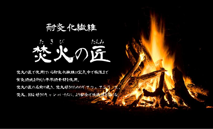 焚火の匠 フェア開催